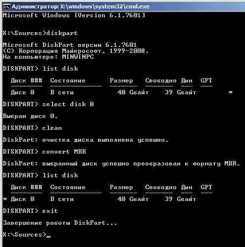 diskpart-convert-GPT-MBR