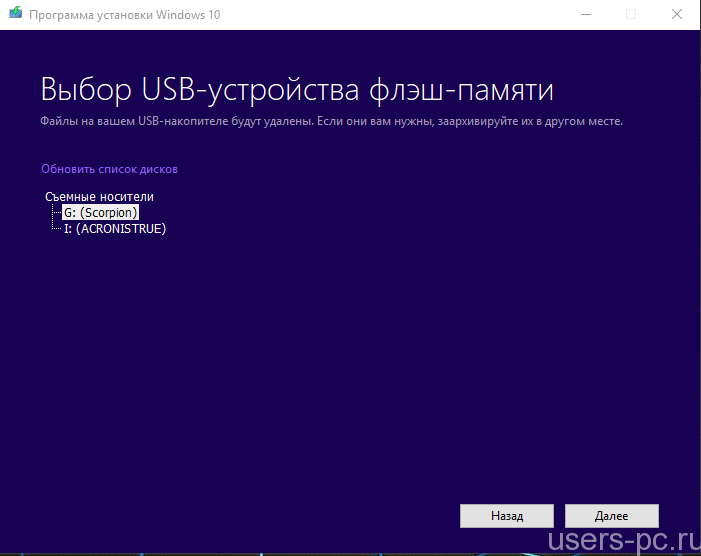windows 10 с флешки