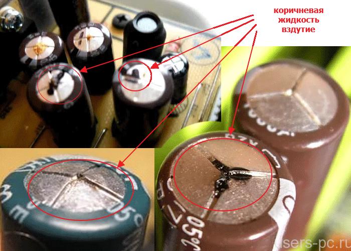 конденцатор блока питания