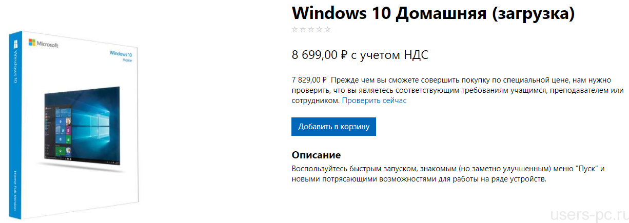 Windows10stoit