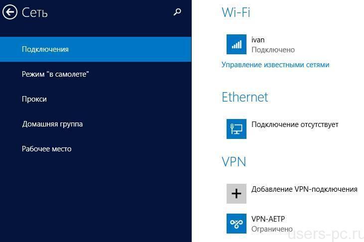 удалить wi-fi