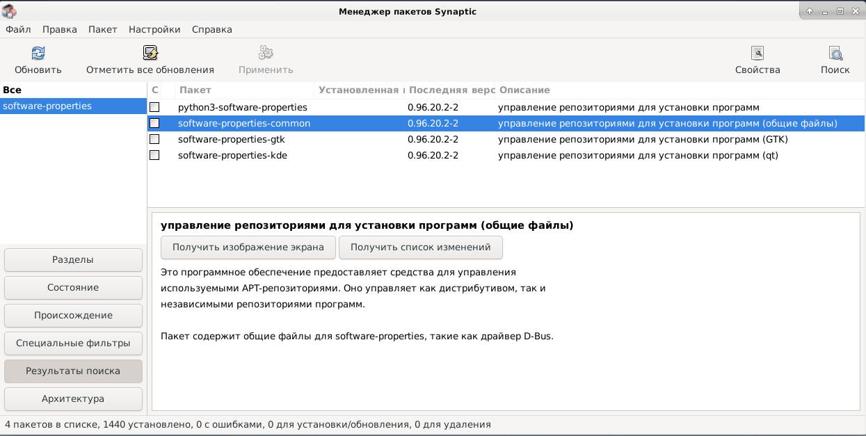 software-properties-common