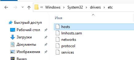 hosts windows10