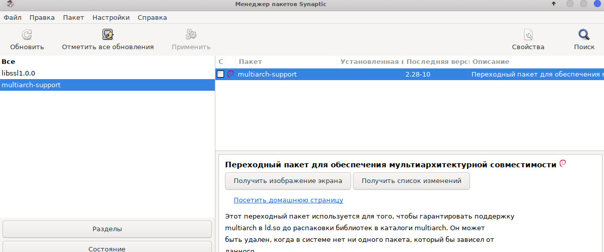 viber multiarch-support