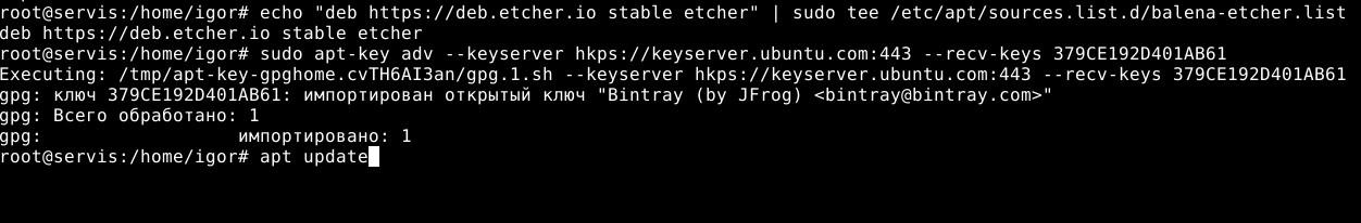 Программа Etcher установка из терминала