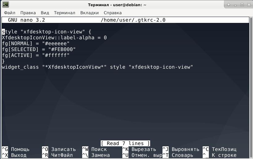 терминал создание файла .gtkrc-2.0