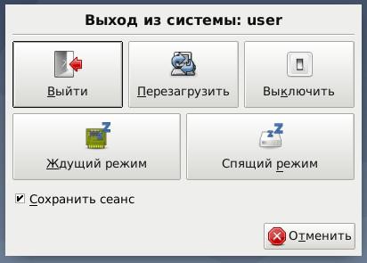 xfce4 выход из системы