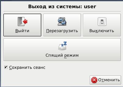 xfce4 выход из системы после редактирования