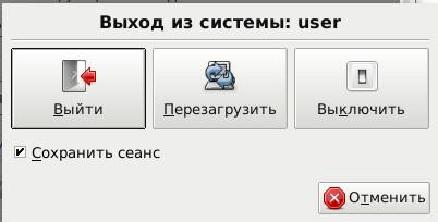 xfce4 меню выхода после редактирования