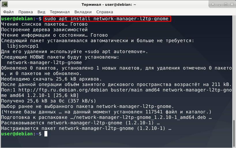 vpn l2tp установка пакетов из терминала