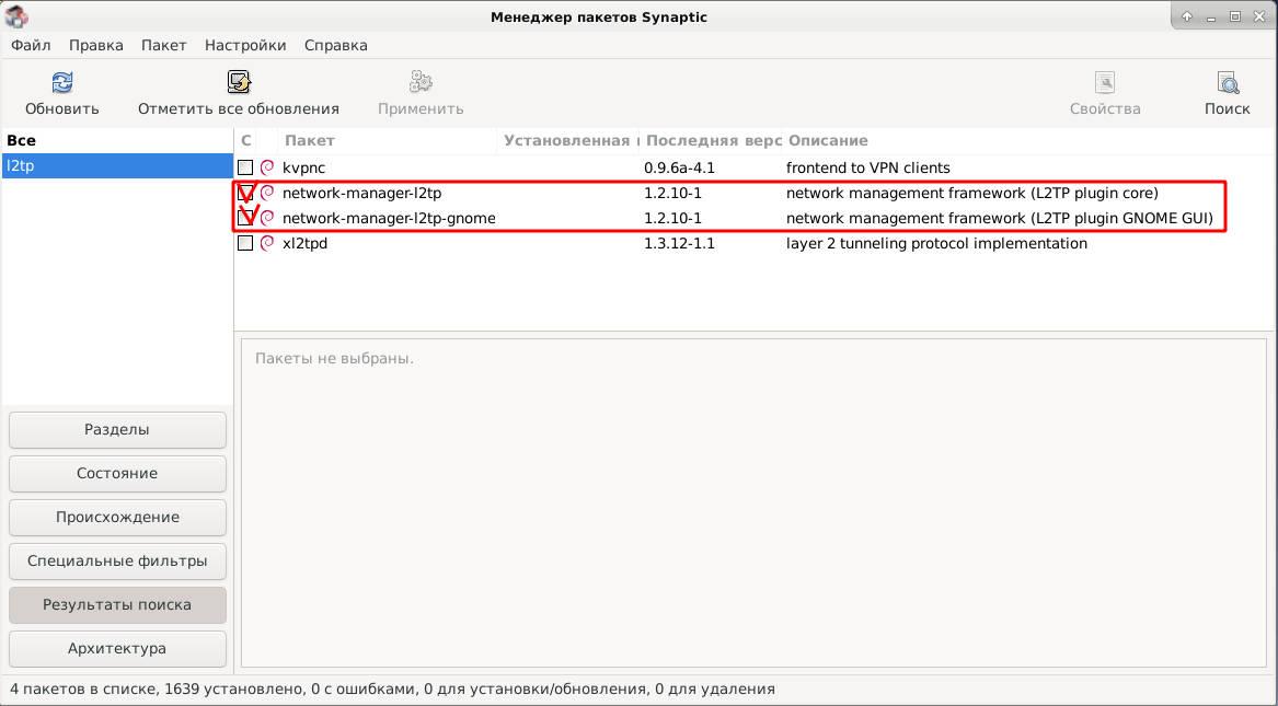 vpn network-manager-l2tp выбор пакетов