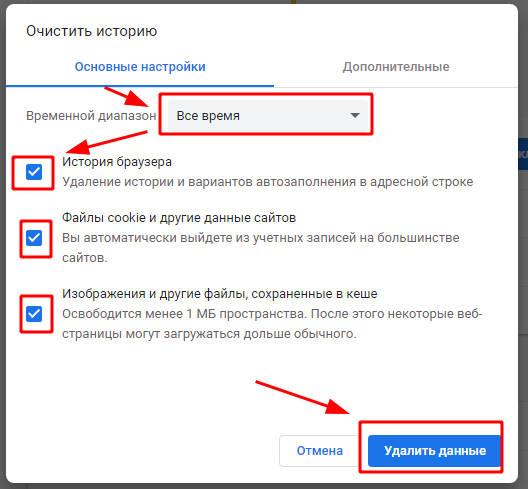чистим кэш браузера Chrome