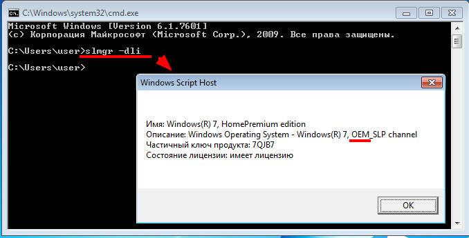 лицензия windows - определяем тип