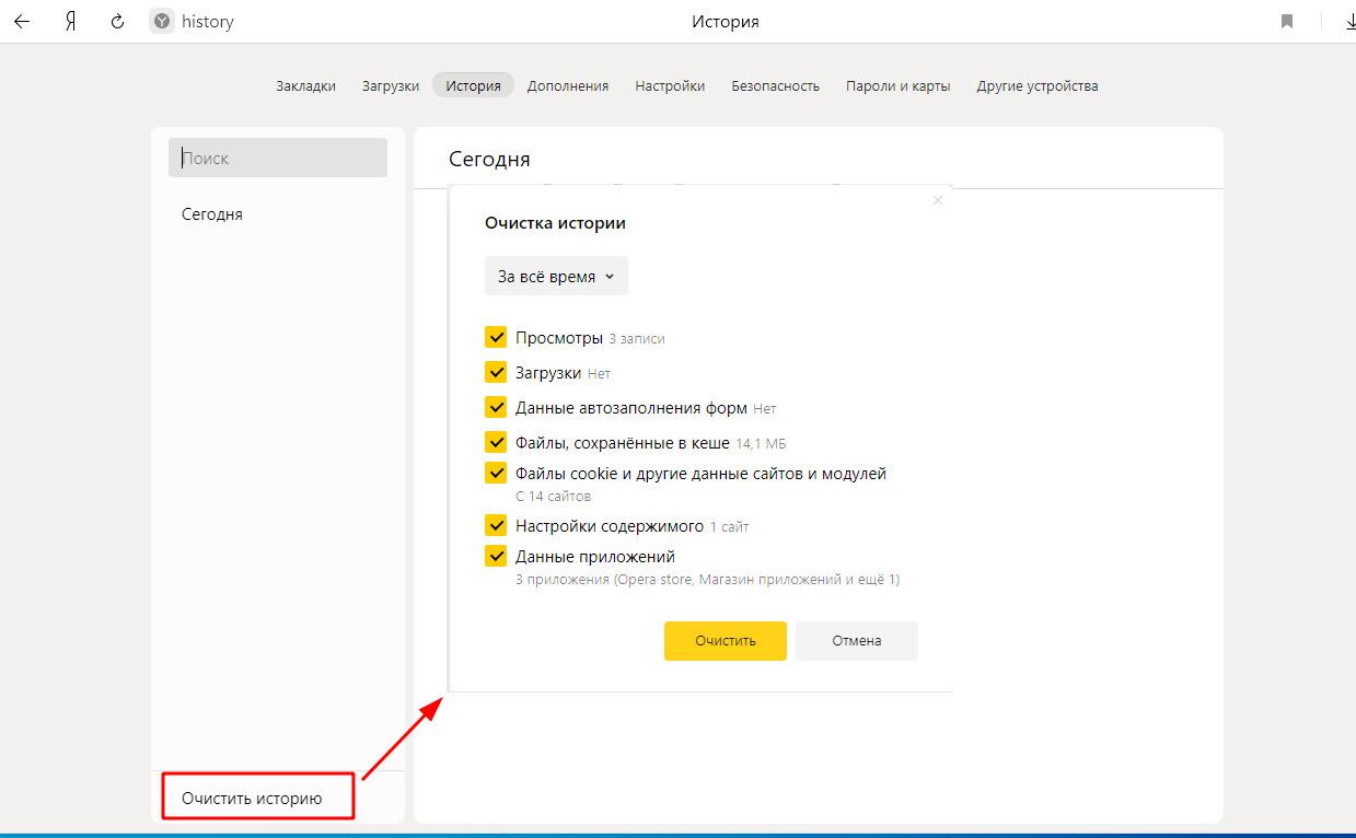 чистим кеш браузера Yandex