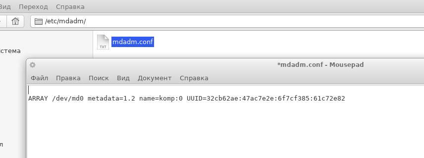 запись о RAID в файле mdadm.conf