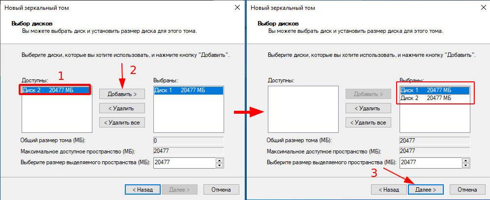 Выбираем диски для сборки RAID в windows