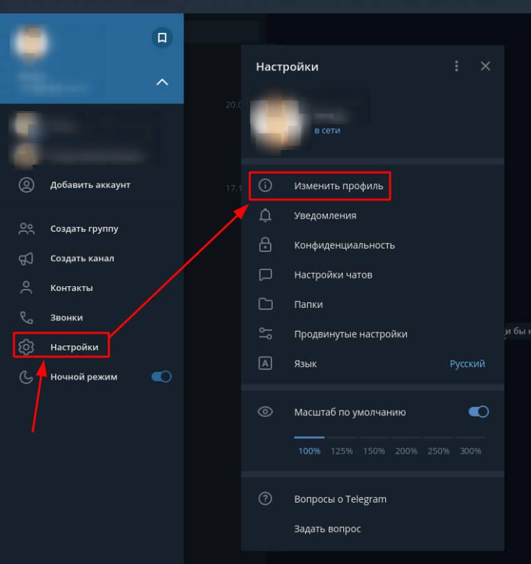 изменяем профиль телеграмм
