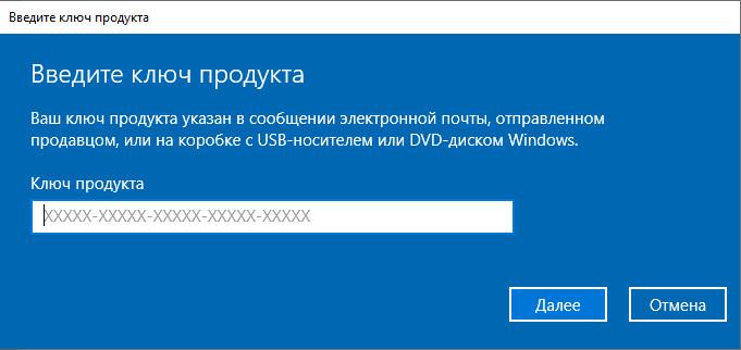 вводим ключ, чтоб сменить версию windows