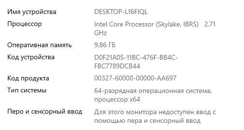 параметры компьютера расположенные в том же разделе где и версия windows 10