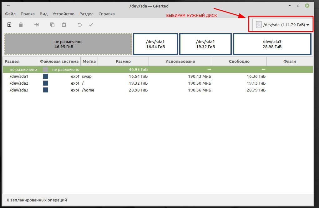Gparted выбираем диск и разделы в linux