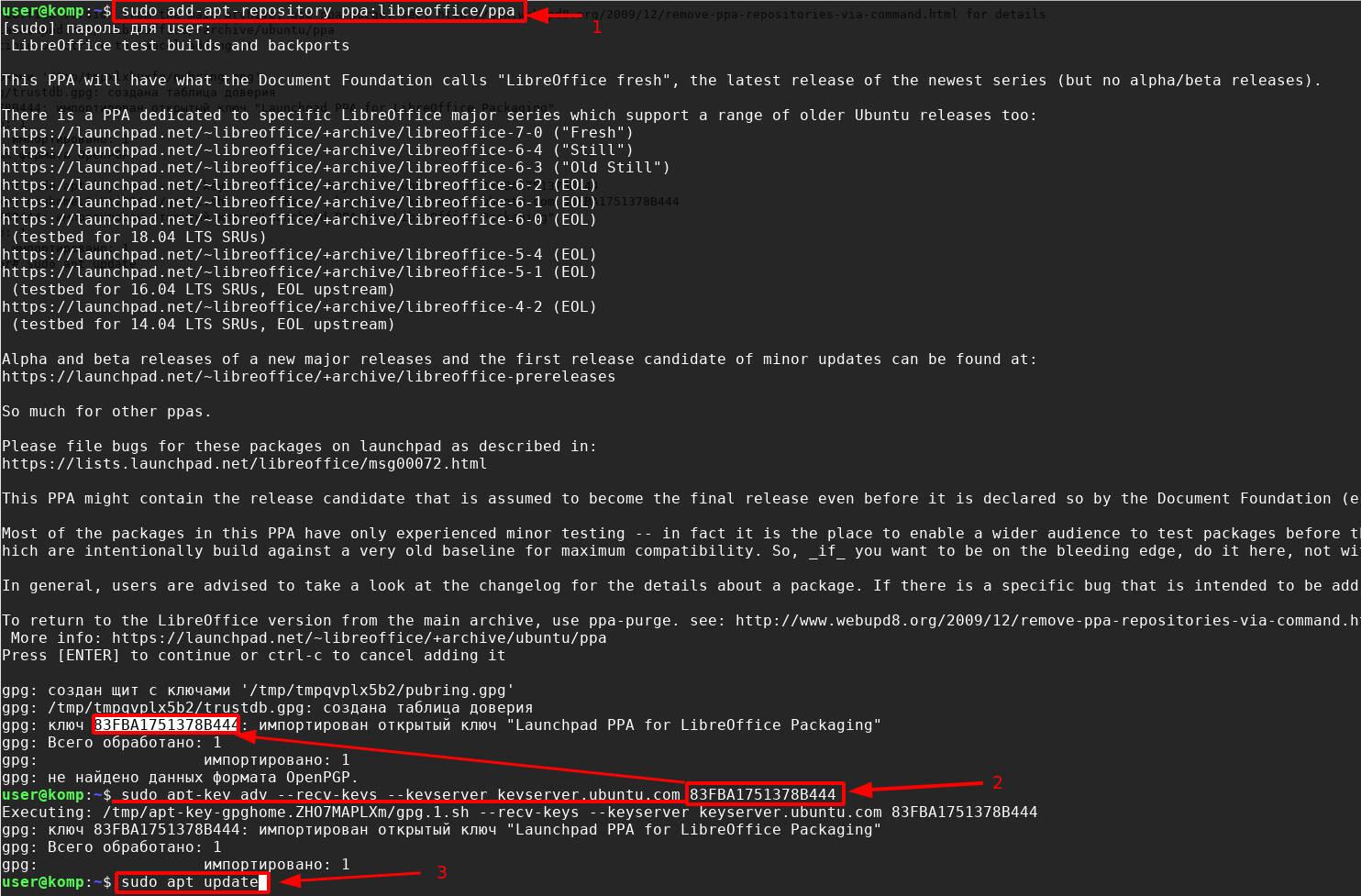 LibreOffice вносим репозиторий для автоматического обновления