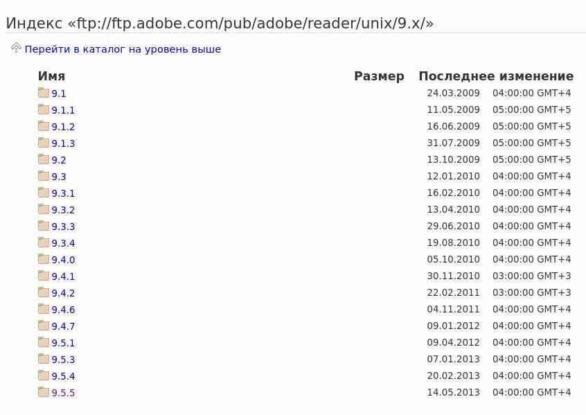 Adobe Reader в Linux скачиваем