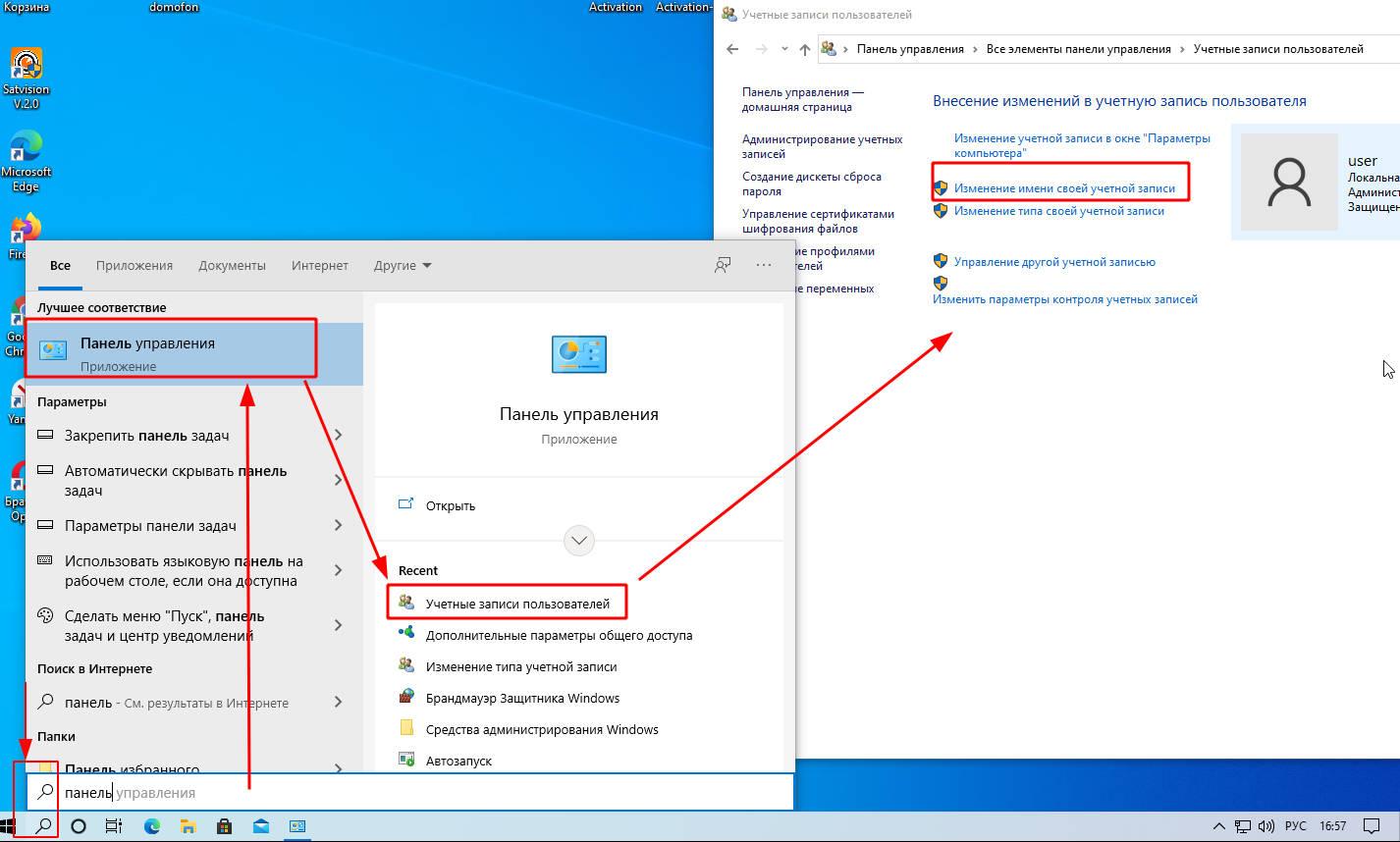 учетная запись через панель управления windows 10