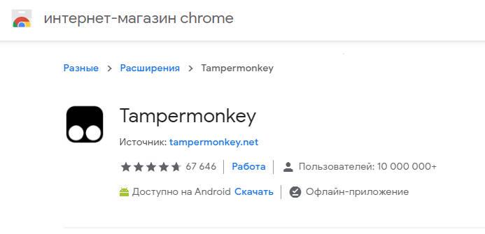Tampermonkey для блокировки рекламы, реклама блокируется