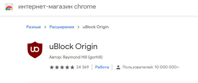 uBlock Origin блокирует рекламу в браузере