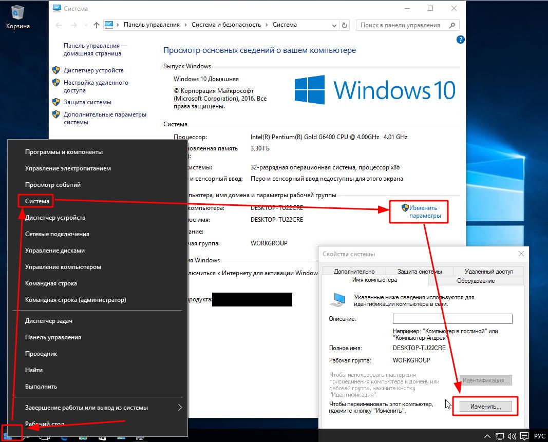 открываем свойства системы windows 10
