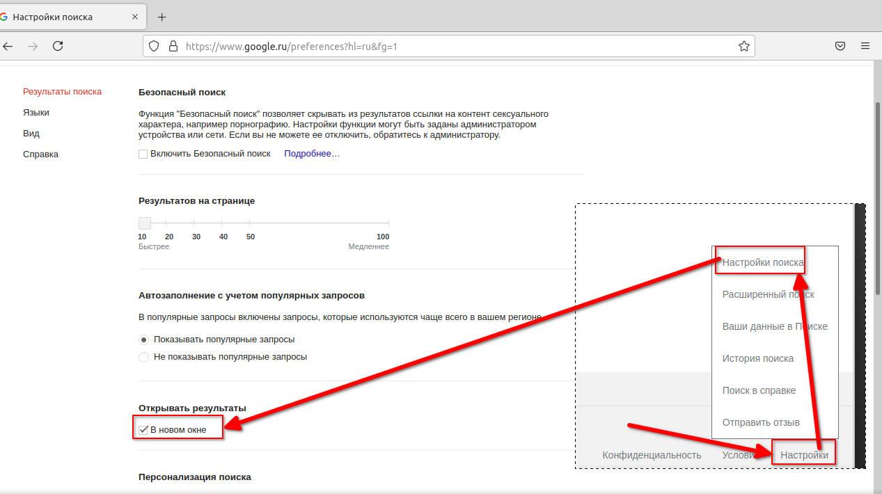 настройки поиска и открытия ссылки в google