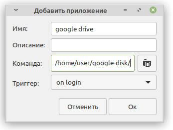 окно заполненное для выполнения авто запуска Google drive