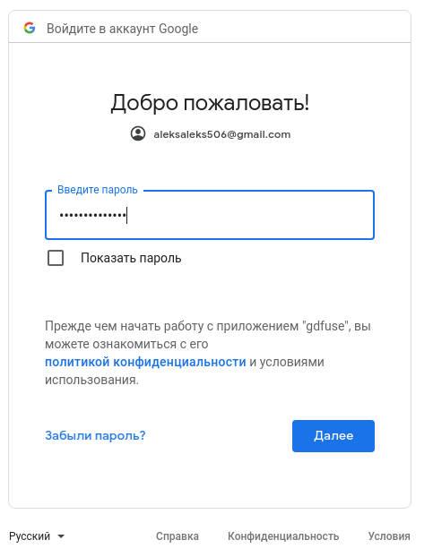 вводим пароль гугл аккаунта
