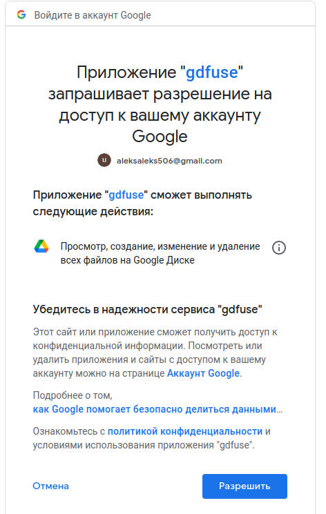 даем разрешение для работы с Google drive программы ocamlfuse