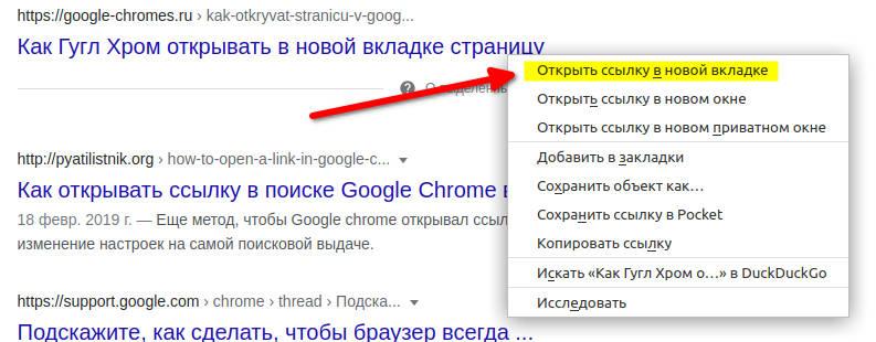 открываем ссылки в google в новой вкладке