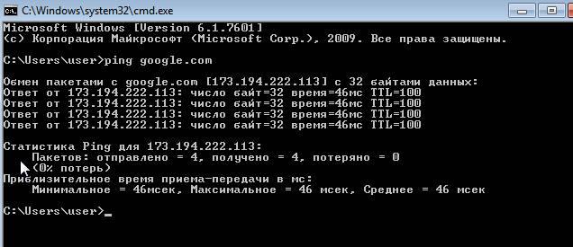 выполнение команды ping в командной строке windows