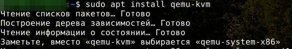 virt-manager пакет qemu-kvm