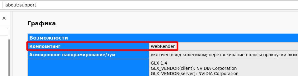 статус функции webrender браузера