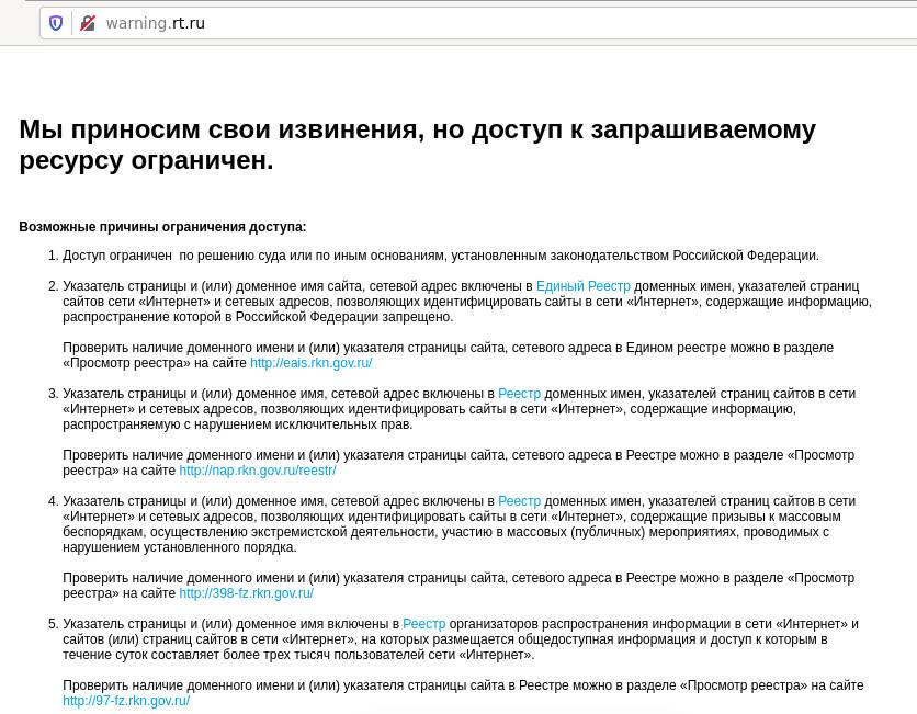 страница сайта информирующая о заблокированном ресурсе