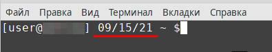 строка bash с текущей датой