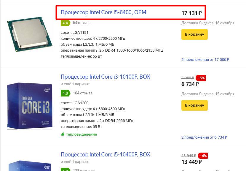 стоимость процессора
